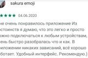 120 установок вашего приложения живыми людьми 7 - kwork.ru