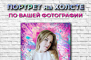 Напишу цифровой портрет по вашему фото 7 - kwork.ru