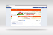 Создам стильную обложку для facebook 33 - kwork.ru