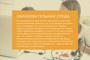 Стильный дизайн презентации 764 - kwork.ru