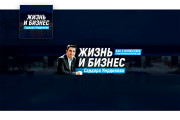 Оформление канала YouTube 211 - kwork.ru