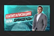 Сделаю превью для видео на YouTube 158 - kwork.ru