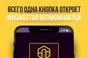Разработка мобильных приложений для iOS и Android 21 - kwork.ru