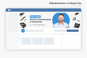 Профессиональное оформление вашей группы ВК. Дизайн групп Вконтакте 117 - kwork.ru