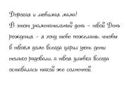 Напишу красивое поздравление в прозе, текст для поздравления 6 - kwork.ru