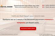 Квиз, без привязки к конструктору 29 - kwork.ru