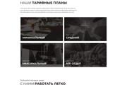 Уникальный дизайн сайта для вас. Интернет магазины и другие сайты 243 - kwork.ru