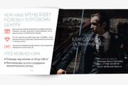 Разработаю Маркетинг Кит, для личных встреч и рассылки 219 - kwork.ru