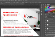 Создам дизайн коммерческого предложения 92 - kwork.ru