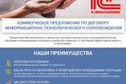 Создам дизайн коммерческого предложения 86 - kwork.ru