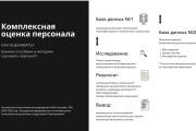 Стильный дизайн презентации 474 - kwork.ru