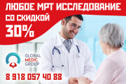 Баннер для печати в любом размере 81 - kwork.ru