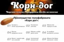 Создам дизайн коммерческого предложения 113 - kwork.ru