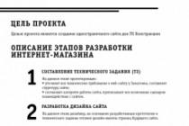 Создам дизайн коммерческого предложения 98 - kwork.ru