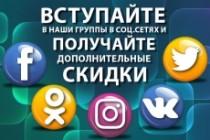 Сделаю баннер для сайта 153 - kwork.ru
