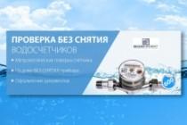 Сделаю баннер для сайта 142 - kwork.ru