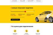 Дизайн страницы сайта 149 - kwork.ru