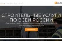 Сайт на WordPress, установка шаблона, настройка 8 - kwork.ru