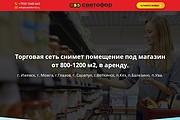Разработаю дизайн Landing Page 153 - kwork.ru