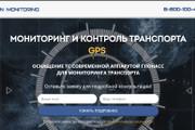 Создам лендинг на вордпресс 118 - kwork.ru
