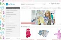 Создам интернет-магазин на движке Opencart, Ocstore 43 - kwork.ru