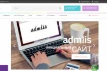 Создам интернет-магазин на движке Opencart, Ocstore 38 - kwork.ru
