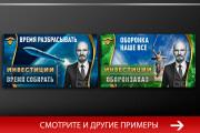Баннер, который продаст. Креатив для соцсетей и сайтов. Идеи + 210 - kwork.ru