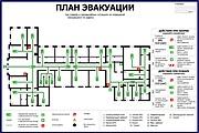 Нарисую эскиз плана эвакуации по ГОСТу 17 - kwork.ru