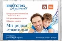 Дизайн плакаты, афиши, постер 148 - kwork.ru