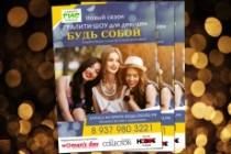 Дизайн плакаты, афиши, постер 146 - kwork.ru