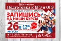Дизайн плакаты, афиши, постер 150 - kwork.ru