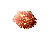 Креативный логотип со смыслом. Работа до полного согласования 193 - kwork.ru