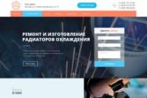 Сделаю дизайн лендинга 43 - kwork.ru