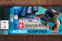 Изготовлю 4 интернет-баннера, статика.jpg Без мертвых зон 173 - kwork.ru
