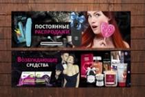 Изготовлю 4 интернет-баннера, статика.jpg Без мертвых зон 167 - kwork.ru