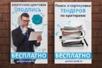 Изготовлю 4 интернет-баннера, статика.jpg Без мертвых зон 180 - kwork.ru