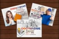Изготовлю 4 интернет-баннера, статика.jpg Без мертвых зон 168 - kwork.ru