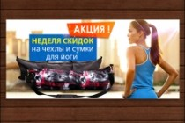 Изготовлю 4 интернет-баннера, статика.jpg Без мертвых зон 171 - kwork.ru