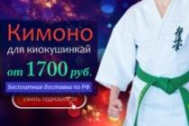 Изготовлю 4 интернет-баннера, статика.jpg Без мертвых зон 160 - kwork.ru