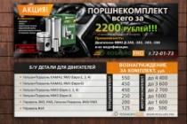 Изготовлю 4 интернет-баннера, статика.jpg Без мертвых зон 159 - kwork.ru