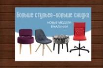 Изготовлю 4 интернет-баннера, статика.jpg Без мертвых зон 155 - kwork.ru
