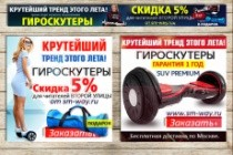 Изготовлю 4 интернет-баннера, статика.jpg Без мертвых зон 179 - kwork.ru