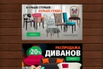 Изготовлю 4 интернет-баннера, статика.jpg Без мертвых зон 156 - kwork.ru