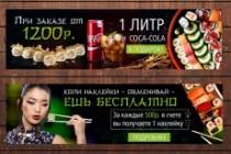 Изготовлю 4 интернет-баннера, статика.jpg Без мертвых зон 153 - kwork.ru