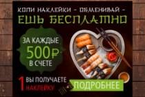 Изготовлю 4 интернет-баннера, статика.jpg Без мертвых зон 152 - kwork.ru