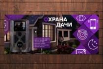 Изготовлю 4 интернет-баннера, статика.jpg Без мертвых зон 149 - kwork.ru