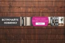 Изготовлю 4 интернет-баннера, статика.jpg Без мертвых зон 150 - kwork.ru