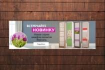 Изготовлю 4 интернет-баннера, статика.jpg Без мертвых зон 151 - kwork.ru