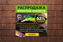 Изготовлю 4 интернет-баннера, статика.jpg Без мертвых зон 146 - kwork.ru