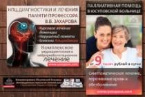 Изготовлю 4 интернет-баннера, статика.jpg Без мертвых зон 176 - kwork.ru
